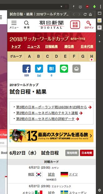 Vivaldi WEBパネル:朝日新聞iのワールドカップ特集 - 1