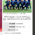 写真: Vivaldi WEBパネル:朝日新聞iのワールドカップ特集 - 3