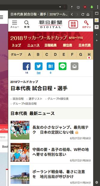 Vivaldi WEBパネル:朝日新聞iのワールドカップ特集 - 4