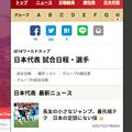 写真: Vivaldi WEBパネル:朝日新聞iのワールドカップ特集 - 4