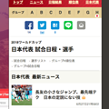 Photos: Vivaldi WEBパネル:朝日新聞iのワールドカップ特集 - 4