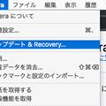写真: Opera 54:Mac版のアップデートとリカバリーメニュー
