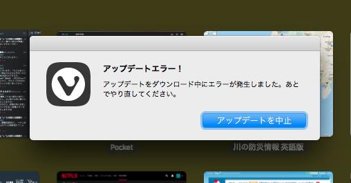 Vivaldiスナップショットがダウンロード中のエラーでダウンロードできず…