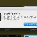 写真: Vivaldiスナップショットがダウンロード中のエラーでダウンロードできず…