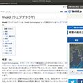 Photos: Vivaldi 1.16.1226.3:パネルのオーバーレイ表示が可能に! - 3