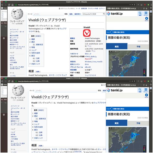 Vivaldi 1.16.1226.3:パネルのオーバーレイ表示が可能に! - 7(表示設定比較)