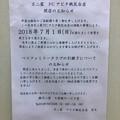 写真: アピタ桃花台店内の不二家が2018年7月1日で閉店 - 2