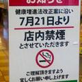 写真: ピエスタにあるサイゼリア(ピエスタ小牧店)も7月21日から店内禁煙!