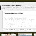 写真: Vivaldi 1.16.1230.3のアップデート通知に「タブタイリング幅調整」の表記が!! - 1