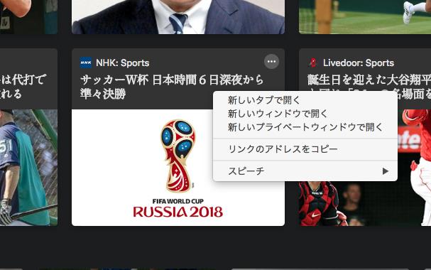Opera 54:ニュース機能の右クリックメニュー