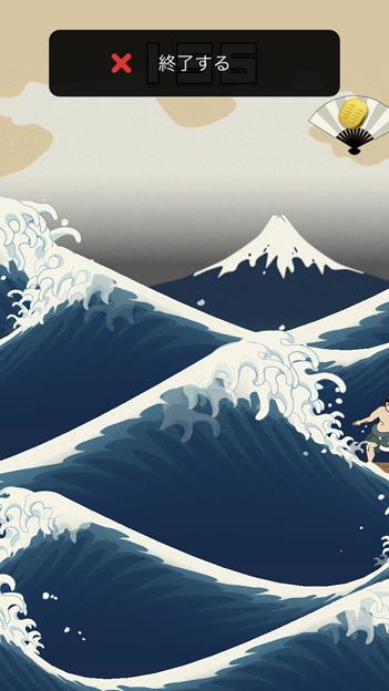 浮世絵風のイラストのサーフィン?ゲーム「うきよウェーブ」- 12:途中終了