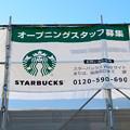 写真: スターバックスが国道19号沿いケーズデンキ横に新たにオープン?それともリヴィンのお店が移転?? - 5