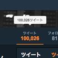 写真: 気づいたら10万ツイート(RT込み)突破!