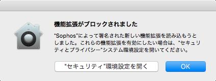 macOS High Sierra:再起動直後に「Sophosの機能拡張をブロック」のアラート
