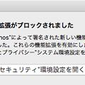 Photos: macOS High Sierra:再起動直後に「Sophosの機能拡張をブロック」のアラート