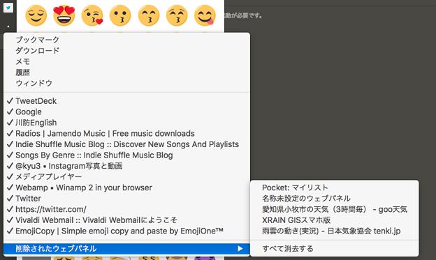 Vivaldi 1.16.1230.3:削除されたウェブパネル