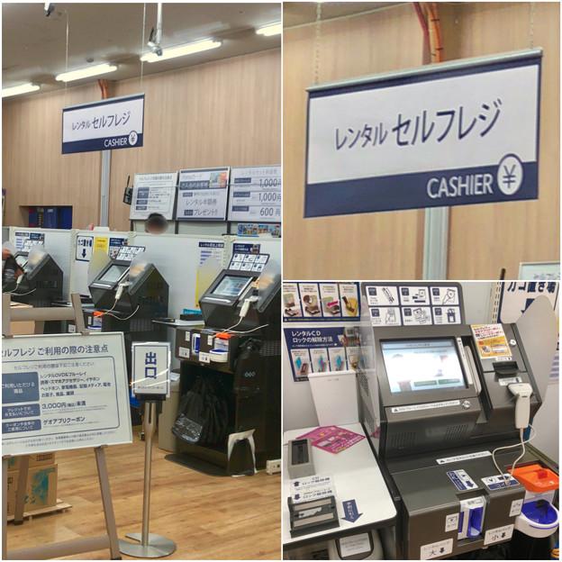 ゲオ春日井インター店のレンタルコーナーにセルフレジ!? - 4