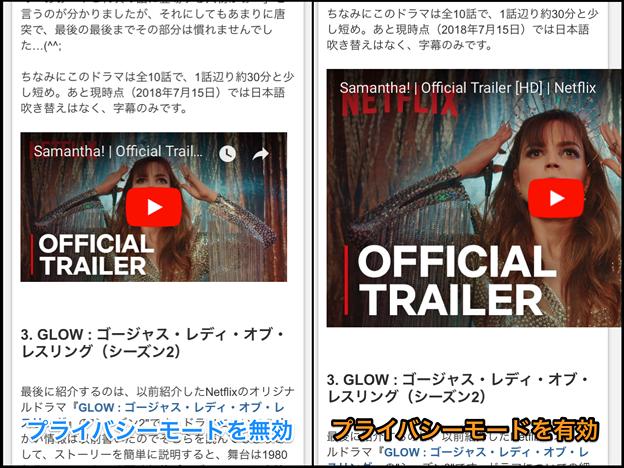 YouTube:「プライバシー強化モード」に設定すると埋め込み動画の大きさが画面サイズに合わせて調整されない - 3
