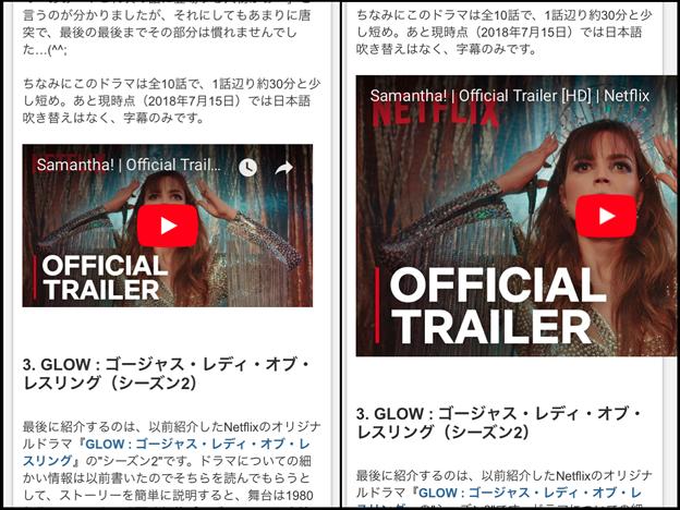 YouTube:「プライバシー強化モード」に設定すると埋め込み動画の大きさが画面サイズに合わせて調整されない - 4