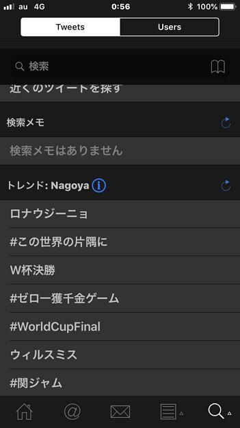 W杯ロシア大会決勝の名古屋のTwitterトレンドに「ロナウジーニョ」と「ウィルスミス」!? - 1