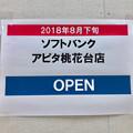 ピアーレ・アピタ桃花台店:入り口付近の休憩スペースに「ソフトバンクショップ」がオープン! - 2