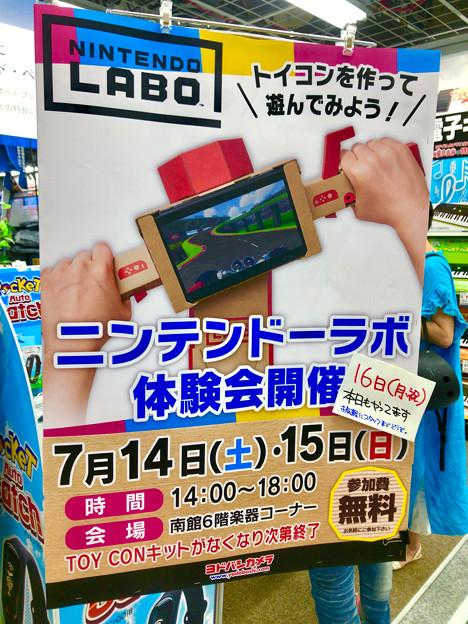 ヨドバシカメラ名古屋松坂屋店で行われてた「Nintendo Labo」の体験会 - 11:ポスター