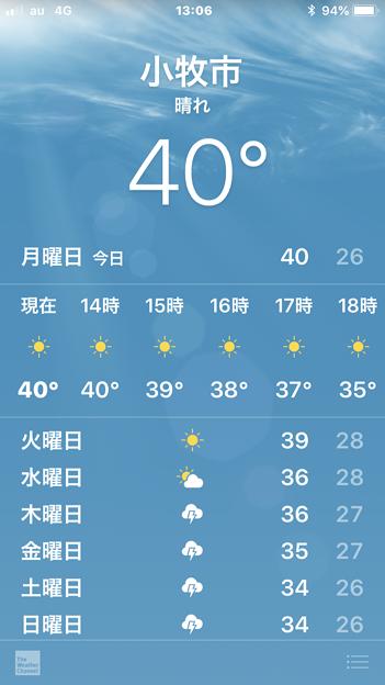 iOS天気アプリ:小牧市も「40℃」を記録!?(2018年7月23日)