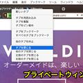 Vivaldi 1.16.1246.7:プライベートウィンドウのタブ右クリックメニュー - 2