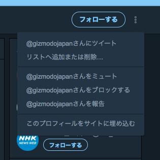 Twitter公式WEB:「リツイートを表示しない」機能があるアカウントとないアカウントが!? - 1