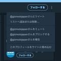 写真: Twitter公式WEB:「リツイートを表示しない」機能があるアカウントとないアカウントが!? - 1