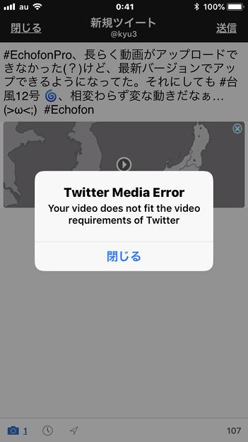 Echofon Pro 11.4:相変わらず動画アップロードできず - 1