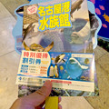 Photos: 名古屋港水族館AQUA LIVE in ミッドランドスクエア 2018 - 11:会場でもらった割引券とパンフレット、うちわ