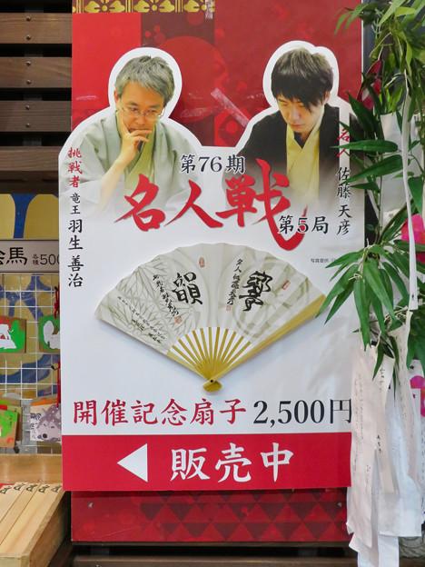 大須万松寺:将棋名人戦の開催記念扇子を販売中!