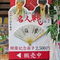 写真: 大須万松寺:将棋名人戦の開催記念扇子を販売中!