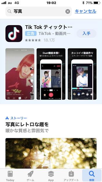 App Storeの検索結果に広告 - 3