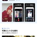 Photos: App Storeの検索結果に広告 - 3