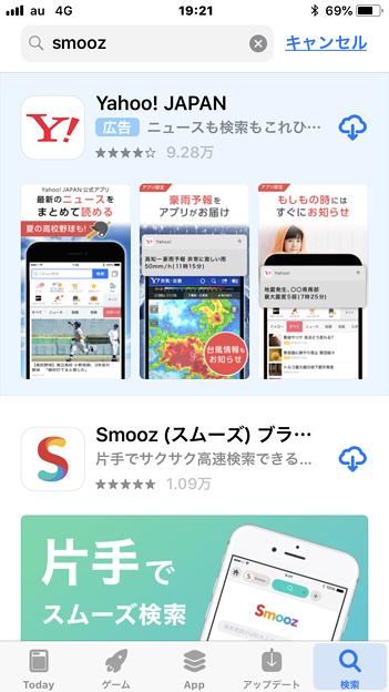 App Storeの検索結果に広告 - 6