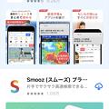 Photos: App Storeの検索結果に広告 - 6