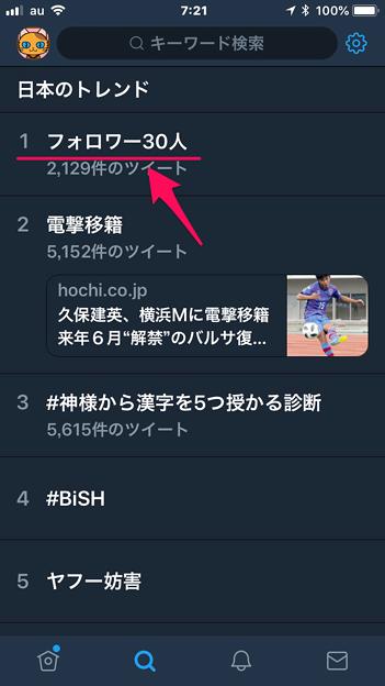 Twitterトレンドに「フォロワー30人」!?(2018年8月16日) - 3