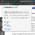 Opera 55:サイト情報表示欄でサイトごとの設定が複数可能に! - 1