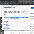 写真: Opera 55:サイト情報表示欄でサイトごとの設定が複数可能に! - 2