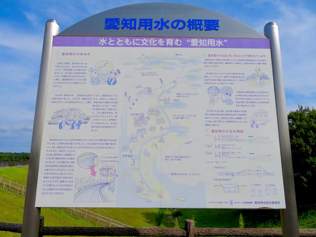 愛知池 No - 46:愛知用水の概要