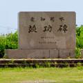 Photos: 愛知池 No - 53:竣功碑