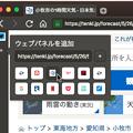 Vivaldi 1.16.1279.3:パネル追加ボタンでよく訪れるサイトなどお薦めサイトを表示