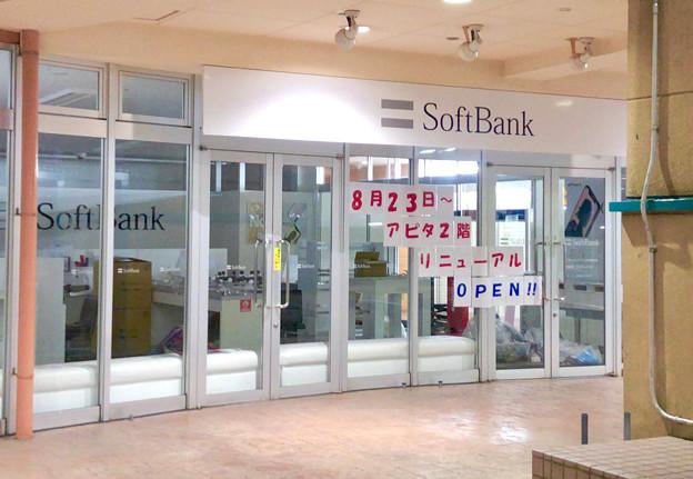 ピエスタのソフトバンクショップがピアーレ移転で閉店(2018年8月) - 1