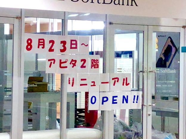 ピエスタのソフトバンクショップがピアーレ移転で閉店(2018年8月) - 2