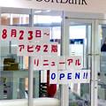 Photos: ピエスタのソフトバンクショップがピアーレ移転で閉店(2018年8月) - 2
