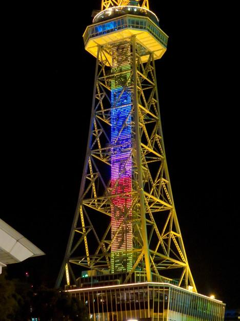 名古屋テレビ塔:名古屋の自虐的観光PR「名古屋なんてだいすき」のイルミネーション - 6