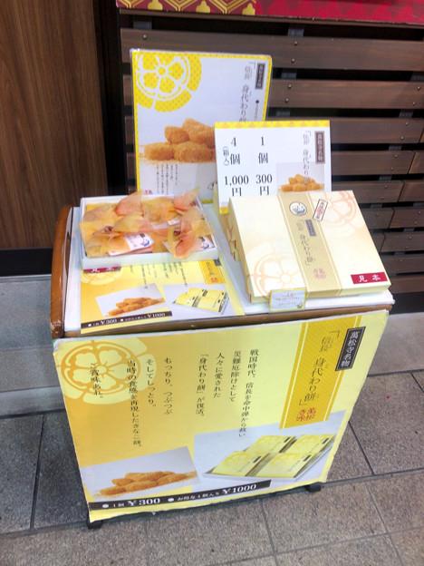大須万松寺:販売されてた「身代わり餅」 - 1