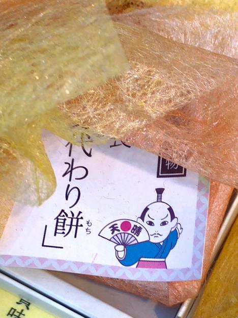 大須万松寺:販売されてた「身代わり餅」 - 5